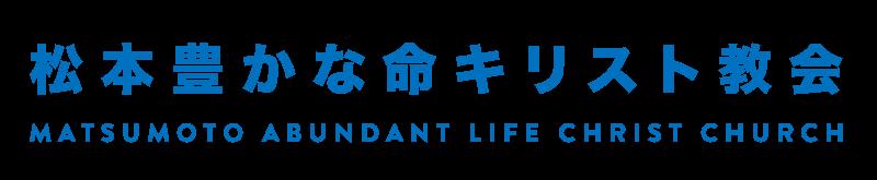 松本 豊かな命キリスト教会 // Matsumoto Abundant Life Christ Church